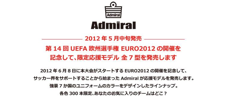 EURO2012開催記念モデル